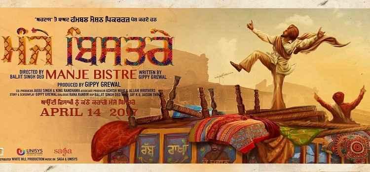Watch Out for Upcoming Punjabi Movie MANJE BISTRE