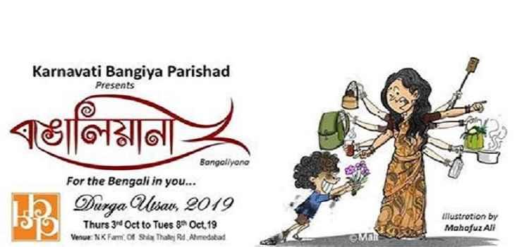 KBP Durga Puja 2019 in Ahmedabad